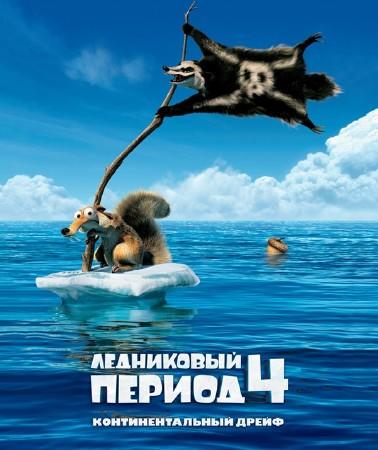 Скачать бесплатно Ice Age 4: Continental Drift - Arctic Games 2012