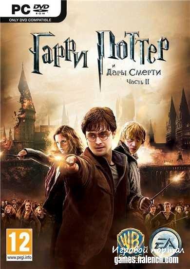 Скачать бесплатно Гарри Поттер и Дары Смерти: Часть 2 без регистрации