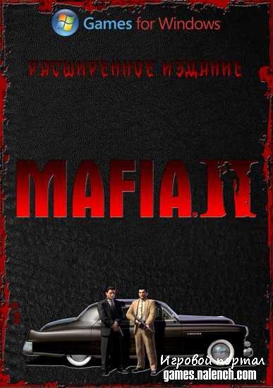 Скачать бесплатно Мафия 2 - Расширенное Издание без регистрации