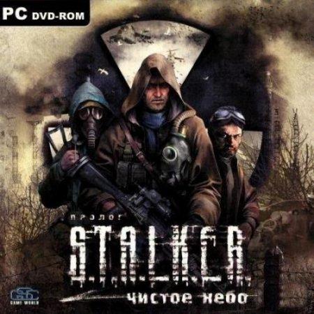 Скачать бесплатно S.T.A.L.K.E.R.: Чистое Небо - Продолжение (2012/RUS/RePack)